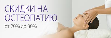Скидки на остеопатию до 30%