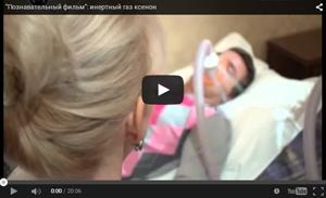 Ксенонотерапия в клинике Telo